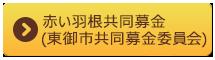 赤い羽根共同募金(東御市共同募金委員会)