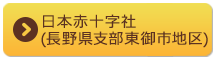 日本赤十字社長野県支部東御地区